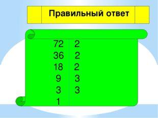 72 2 36 2 18 2 9 3 3 3 1 Правильный ответ