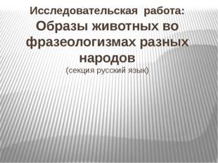 Исследовательская работа: Образы животных во фразеологизмах разных народов (с