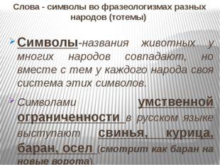 Слова - символы во фразеологизмах разных народов (тотемы) Символы-названия жи