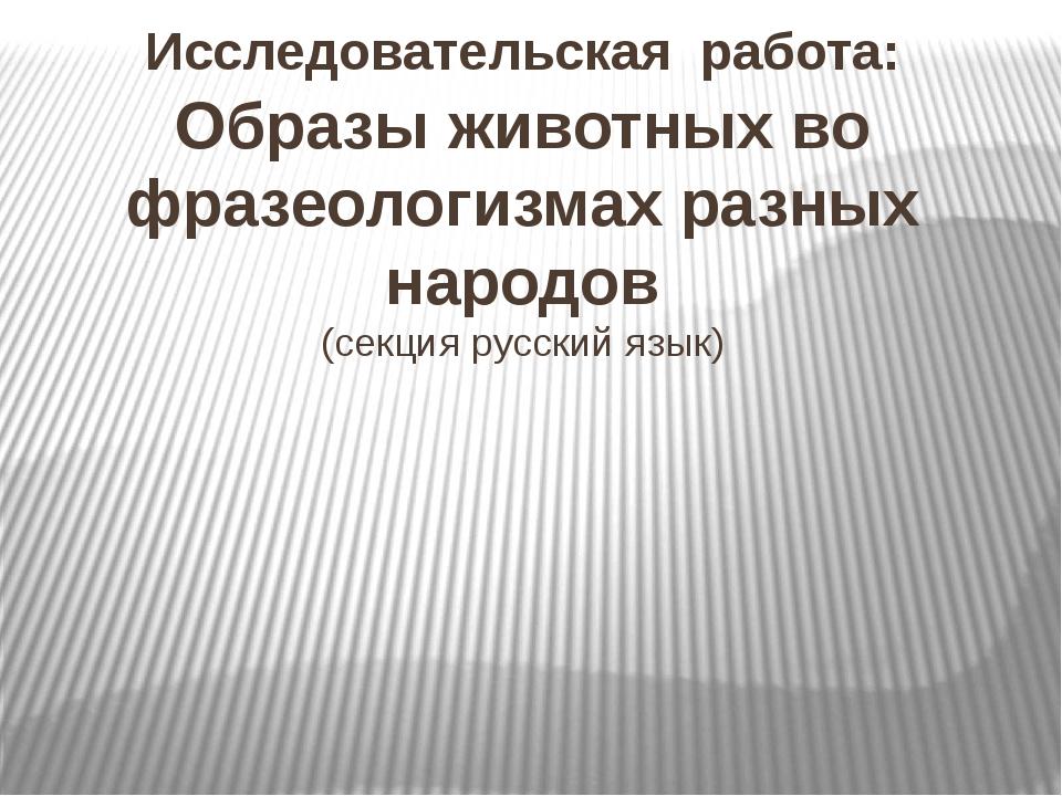 Исследовательская работа: Образы животных во фразеологизмах разных народов (с...