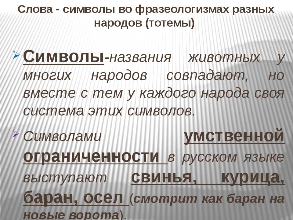 Слова - символы во фразеологизмах разных народов (тотемы) Символы-названия жи...