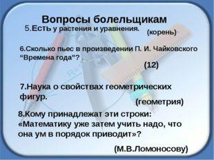 5.Есть у растения и уравнения. (корень) 6.Сколько пьес в произведении П. И.