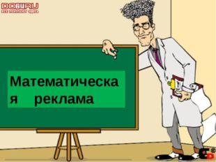 Математическая реклама