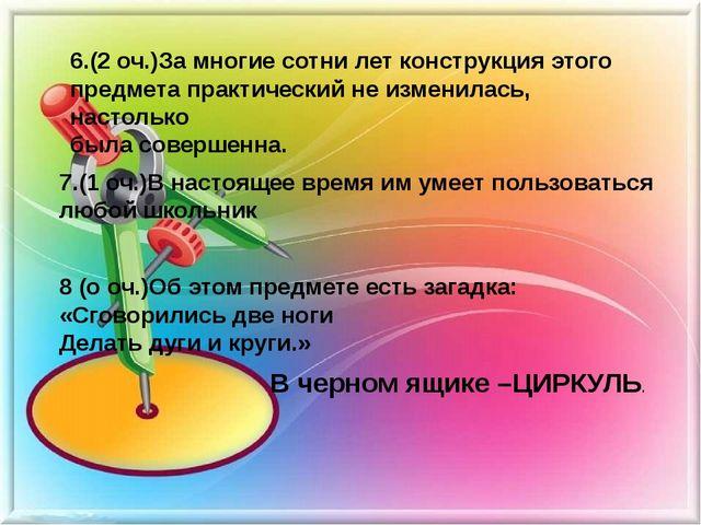 6.(2 оч.)За многие сотни лет конструкция этого предмета практический не изме...
