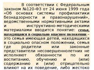 В соответствии с Федеральным законом №120-ФЗ от 24 июня 1999 года «Об основах