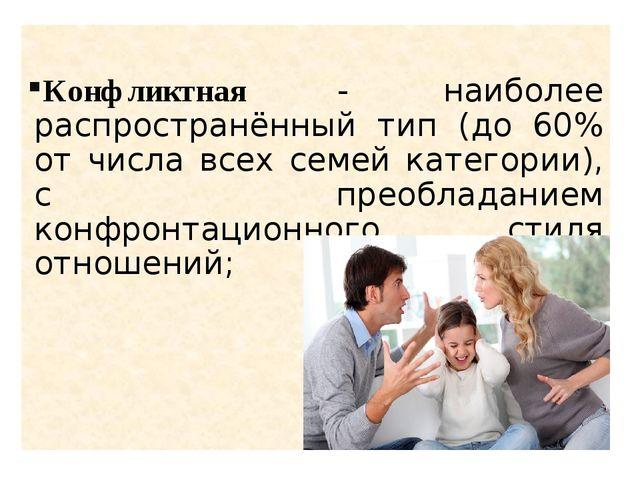 Конфликтная - наиболее распространённый тип (до 60% от числа всех семей катег...