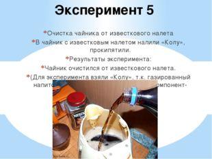 Эксперимент 5 Очистка чайника от известкового налета В чайник с известковым н