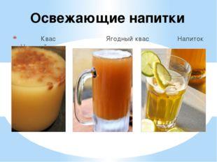 Освежающие напитки Квас Ягодный квас Напиток «Царский»