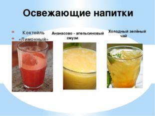 Освежающие напитки Коктейль «Лимонный» Ананасово - апельсиновый смузи Холодны