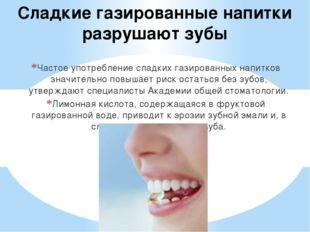 Сладкие газированные напитки разрушают зубы Частое употребление сладких газир