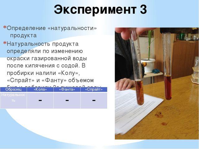Эксперимент 3 Определение «натуральности» продукта Натуральность продукта опр...