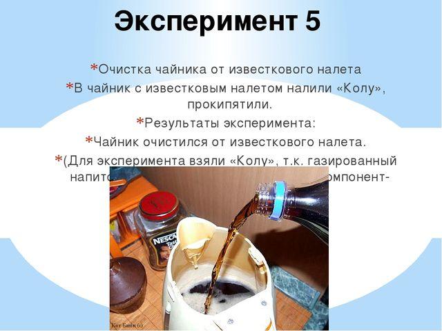 Эксперимент 5 Очистка чайника от известкового налета В чайник с известковым н...