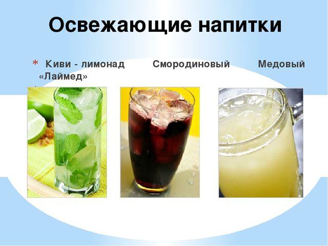 Освежающие напитки Киви - лимонад Смородиновый Медовый «Лаймед» джулеп