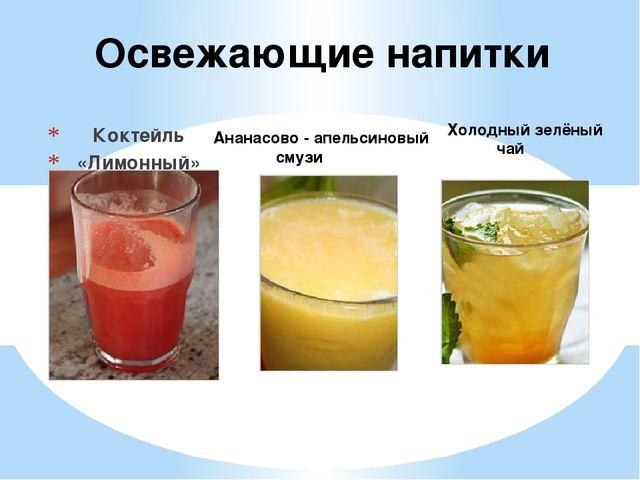Освежающие напитки Коктейль «Лимонный» Ананасово - апельсиновый смузи Холодны...