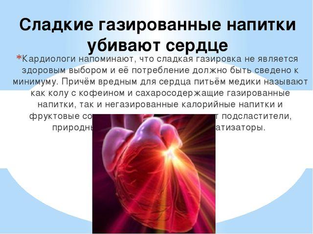 Сладкие газированные напитки убивают сердце Кардиологи напоминают, что сладка...