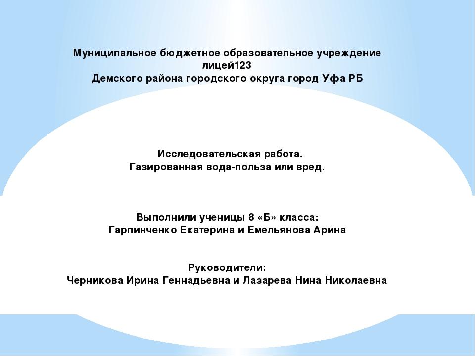 Муниципальное бюджетное образовательное учреждение лицей123 Демского района г...