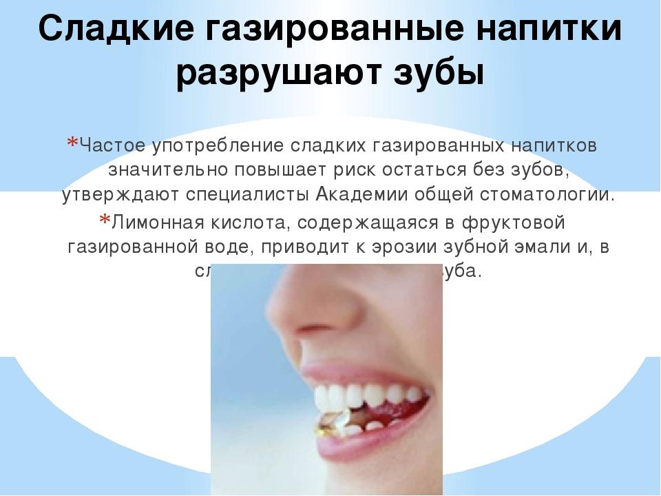 Сладкие газированные напитки разрушают зубы Частое употребление сладких газир...