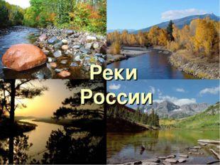 Реки России