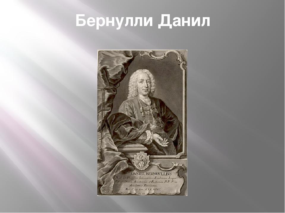 Бернулли Данил