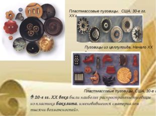 В20-е гг. ХХ векабыли наиболее распространены пуговицы из пластика бакелита