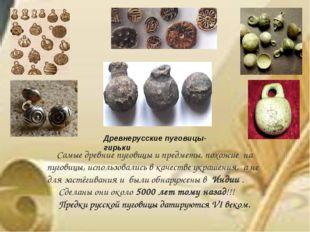 Самые древние пуговицы и предметы, похожие на пуговицы, использовались в кач