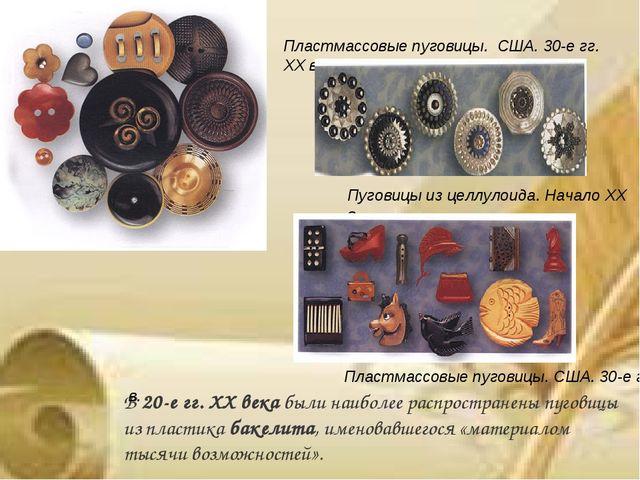 В20-е гг. ХХ векабыли наиболее распространены пуговицы из пластика бакелита...