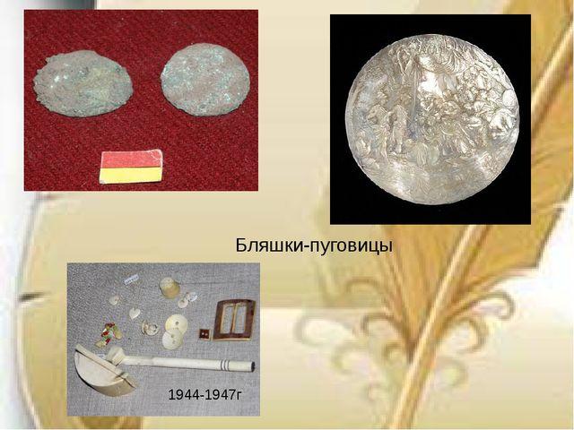 Бляшки-пуговицы 1944-1947г