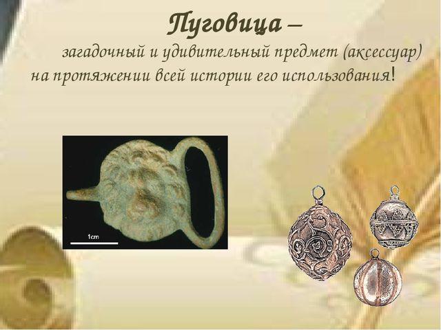Пуговица – загадочный и удивительный предмет (аксессуар) на протяжении всей и...