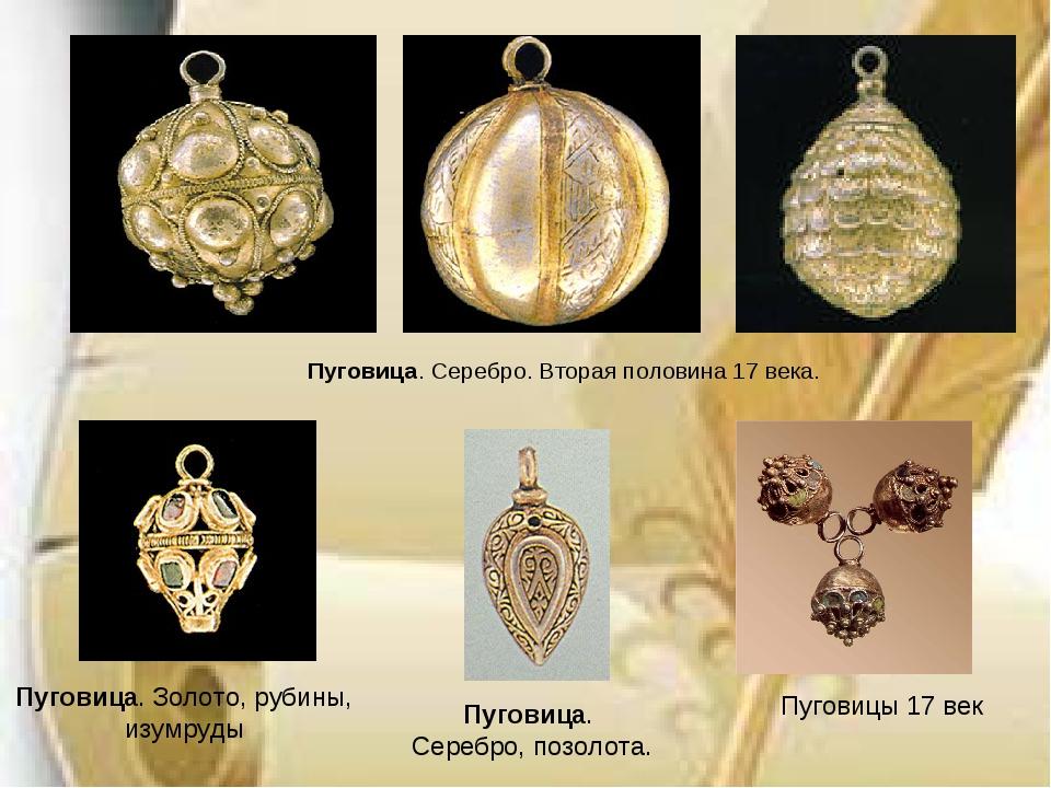 Пуговица. Серебро. Вторая половина17 века. Пуговица. Золото, рубины, изумруд...