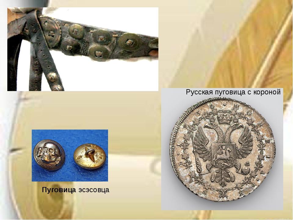 Русская пуговица с короной Пуговицаэсэсовца