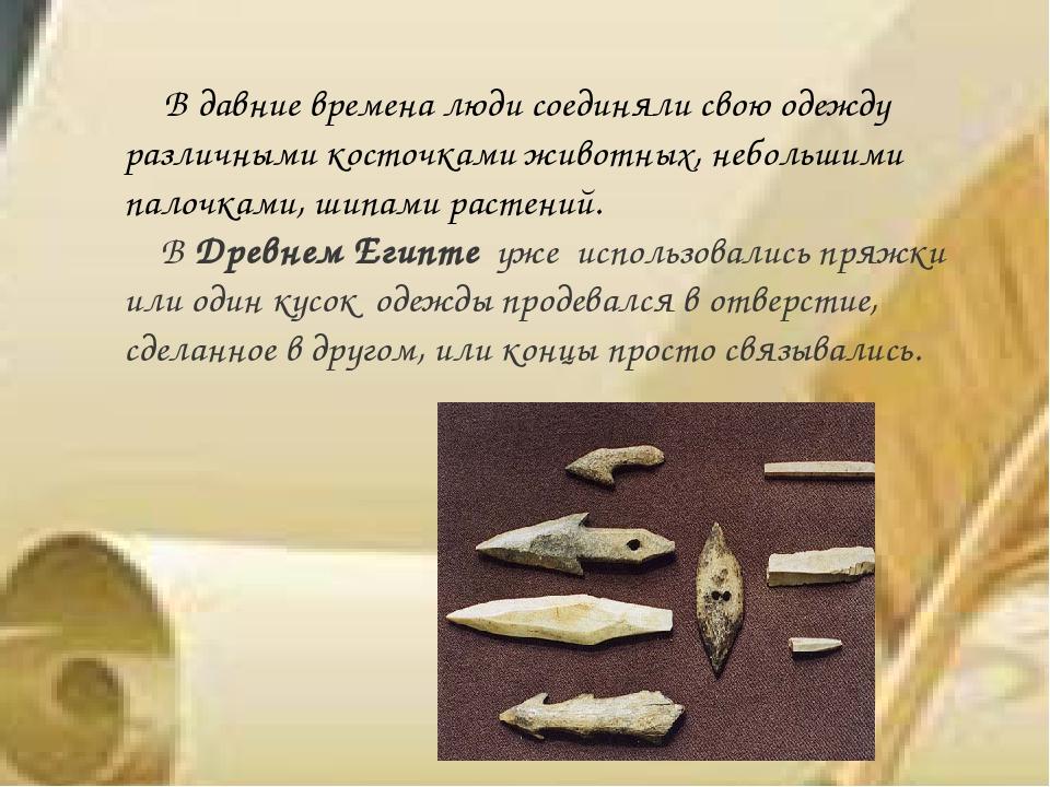 В давние времена люди соединяли свою одежду различными косточками животных,...