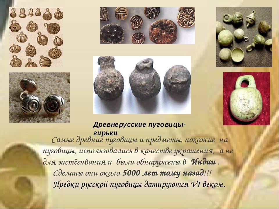 Самые древние пуговицы и предметы, похожие на пуговицы, использовались в кач...