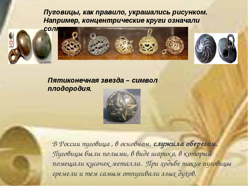 Пуговицы, как правило, украшались рисунком. Например, концентрические круги о...