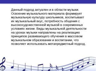 Данный подход актуален и в области музыки. Освоение музыкального материала фо