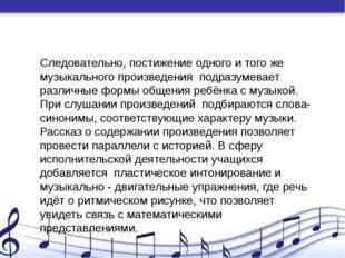 Следовательно, постижение одного и того же музыкального произведения подра
