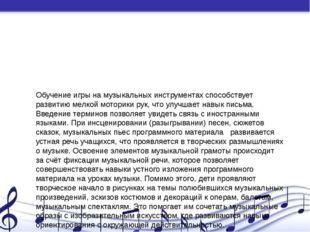 Обучение игры на музыкальных инструментах способствует развитию мелкой мотор