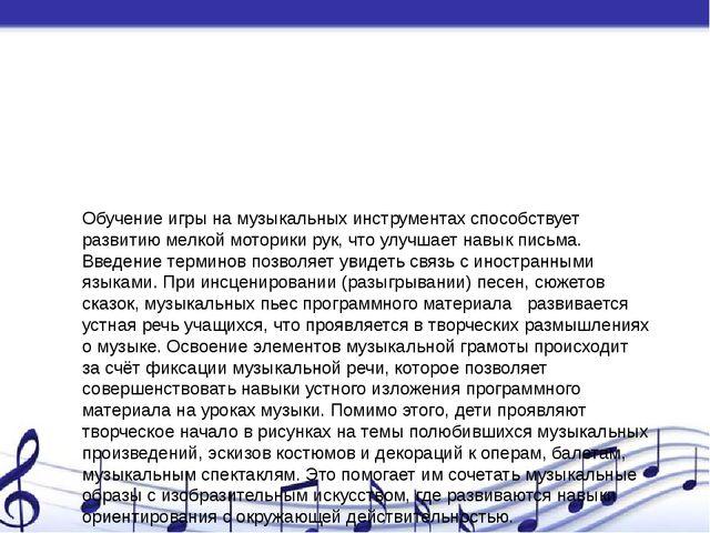 Обучение игры на музыкальных инструментах способствует развитию мелкой мотор...