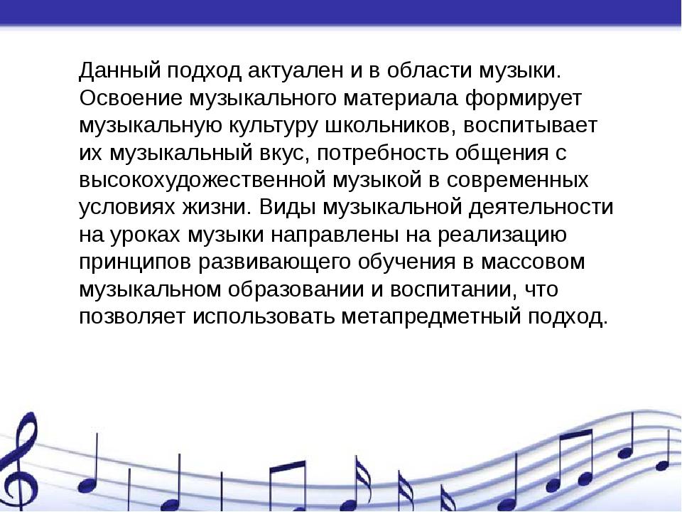 Данный подход актуален и в области музыки. Освоение музыкального материала фо...