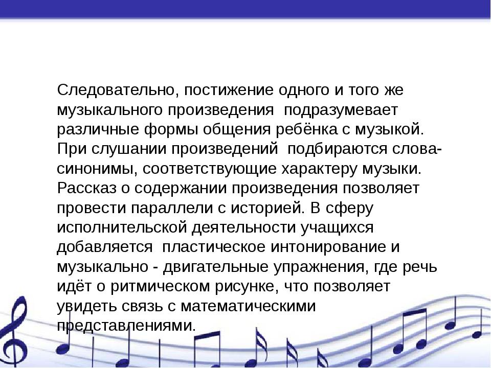 Следовательно, постижение одного и того же музыкального произведения подра...