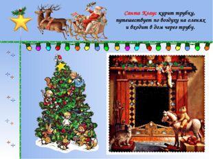 Санта Клаус курит трубку, путешествует по воздуху на оленях и входит в дом че