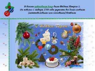В России новогодняя ёлка была введена Петром 1. Он повелел 1 января 1700 года