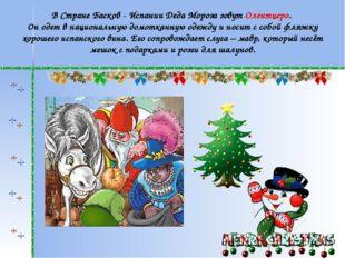 В Стране Басков - Испании Деда Мороза зовут Олентцеро. Он одет в национальну