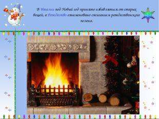 В Италии под Новый год принято избавляться от старых вещей, а Рождество ознам