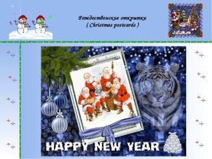 Рождественские открытки ( Christmas postcards )