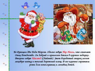 Во Франции два Деда Мороза. Одного зовут Пэр-Ноэль, что означает Отец Рождест