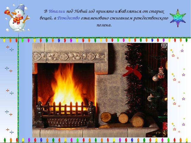В Италии под Новый год принято избавляться от старых вещей, а Рождество ознам...