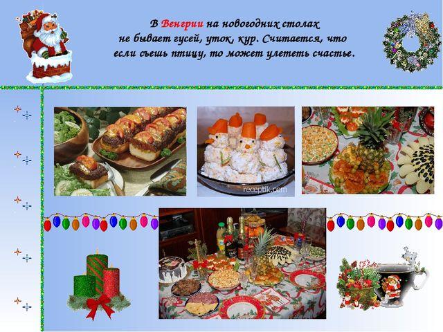 В Венгрии на новогодних столах не бывает гусей, уток, кур. Считается, что есл...