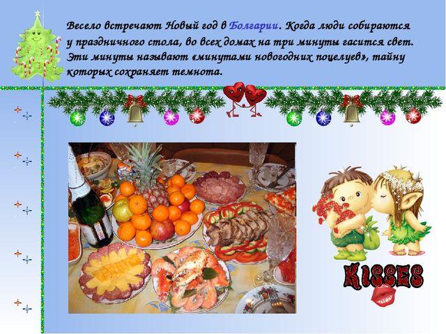 Весело встречают Новый год в Болгарии. Когда люди собираются у праздничного с...