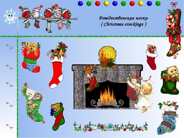 Рождественские носки ( Christmas stockings )