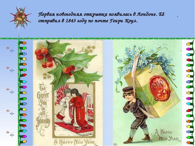 Первая новогодняя открытка появилась в Лондоне. Её отправил в 1843 году по по...
